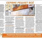 Написание статьи об открытии офиса «Азиатско-Тихоокеанского Банка» в Первоуральске