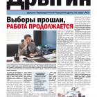 Написание статьи, верстка, печать, распространение газеты для депутата Первоуральской городской Думы Дрыгина Константина Дмитриевича
