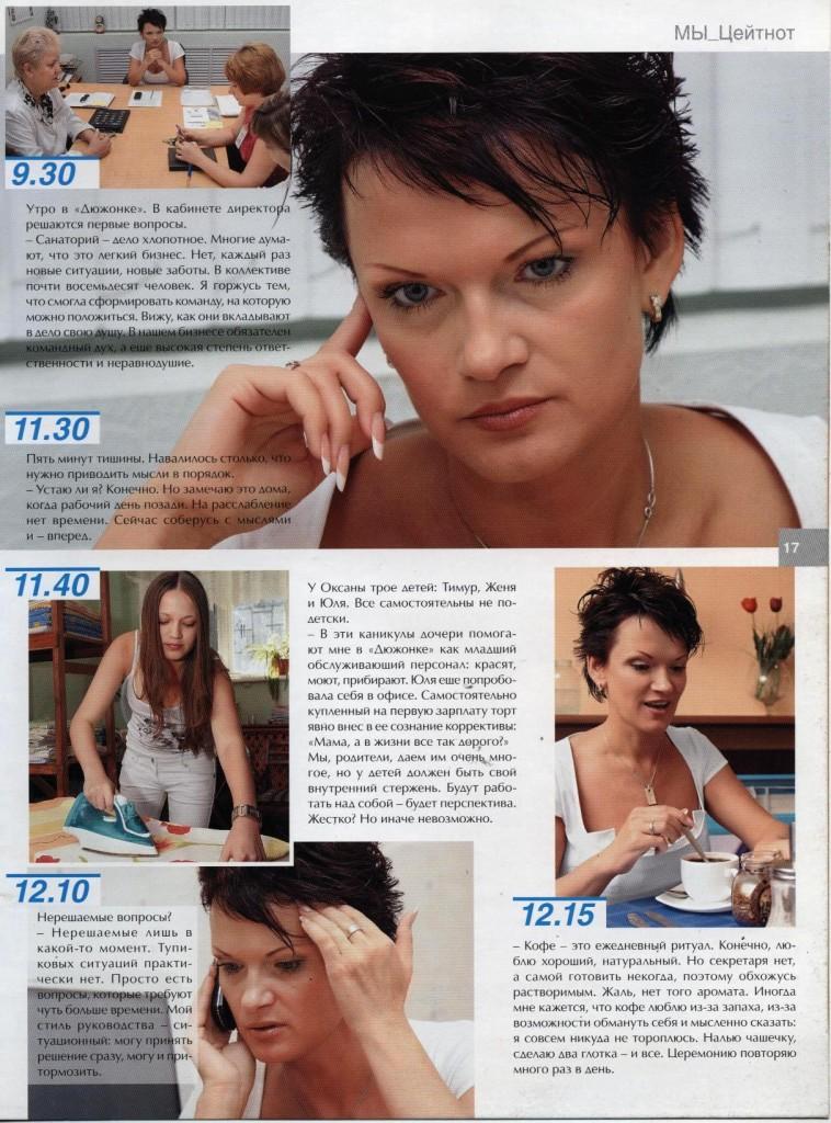 Бизнес-портрет для директора санатория-профилактория «Дюжонок» Оксаны Смирновой(стр.2)