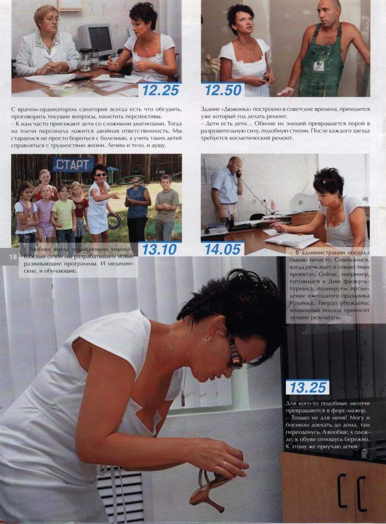 Бизнес-портрет для директора санатория-профилактория «Дюжонок» Оксаны Смирновой(стр.3)