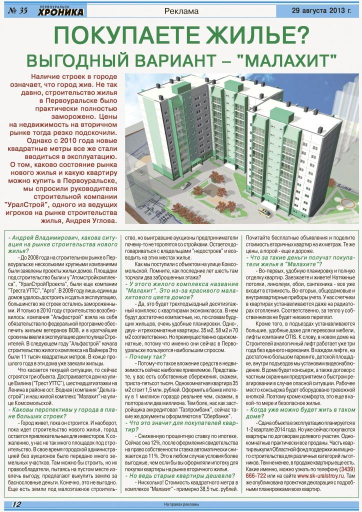 Копирайт статьи для строящегося жилого комплекса «Малахит» в Первоуральске