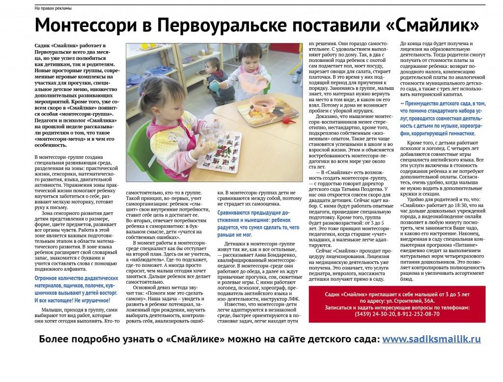 Копирайт статьи для детского садика «Смайлик» о монтессори-группах