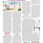 Написание статьи для компании «Три окна» о настенных проветривателях воздуха