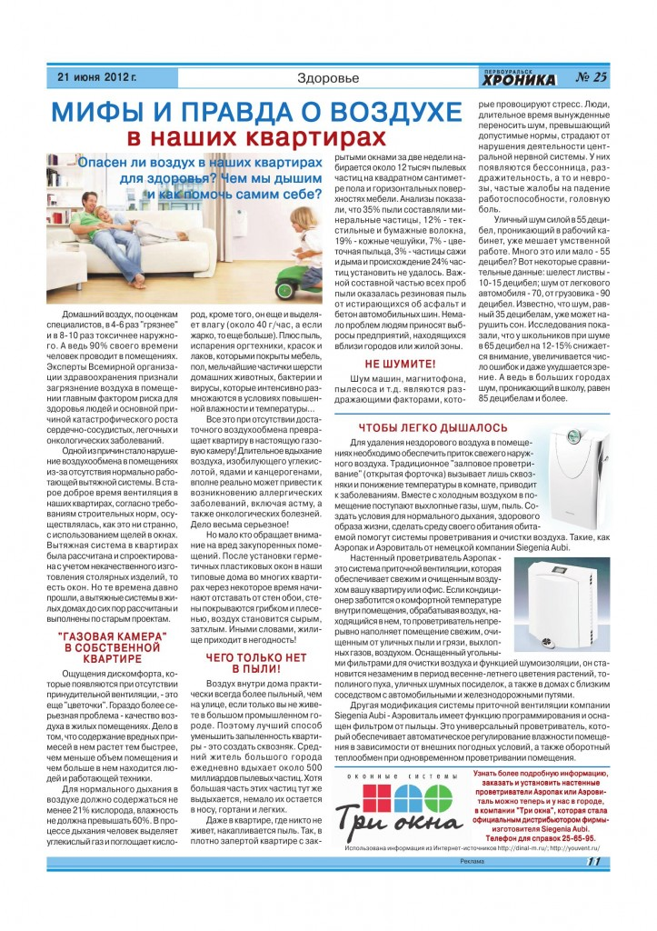 Написание статьи для компании «Три окна» о настенных проветривателях воздуха(стр.1)