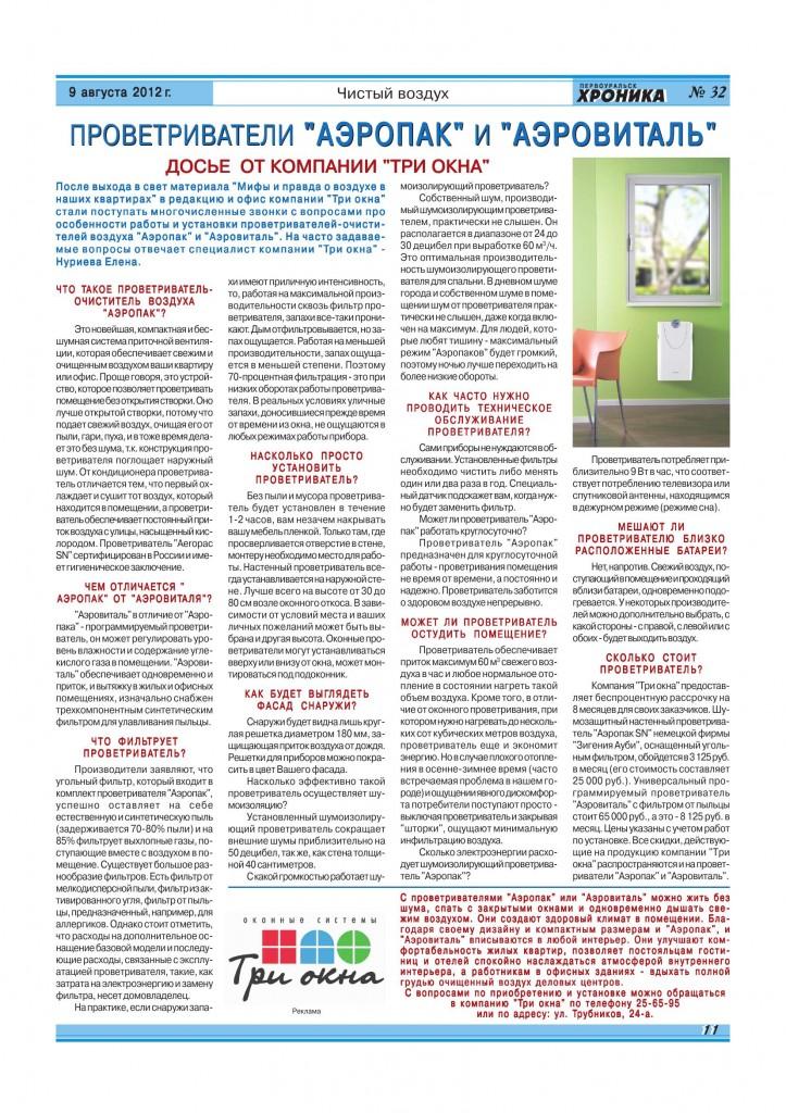 Написание статьи для компании «Три окна» о настенных проветривателях воздуха(стр.2)