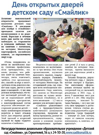 Копирайт статьи для детского садика «Смайлик» о дне открытых дверей