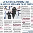 Копирайт статьи для детского садика «Смайлик» о получении лицензии на образовательную деятельность