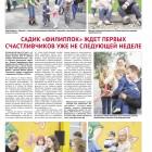 Копирайт статьи для детского садика «Филиппок» об открытии