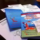 Разработка, подборка текстов и оформление брендированной раскраски для магазина «СОМ» в рамках акции «Маленьким детям – нашу заботу»