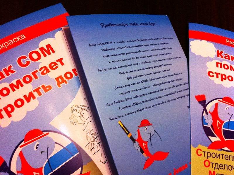 Разработка, подборка текстов и оформление брендированной раскраски для магазина «СОМ» в рамках акции «Маленьким детям – нашу заботу»(стр.3)