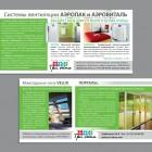 Копирайт текста для макета, разработка макета флаера для компании «Три окна»