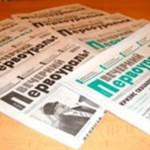 Реклама в СМИ Первоуральска