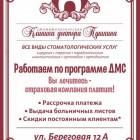 Плакат А3 формата для информирования работников предприятий Первоуральска об услугах стоматологической клиники.