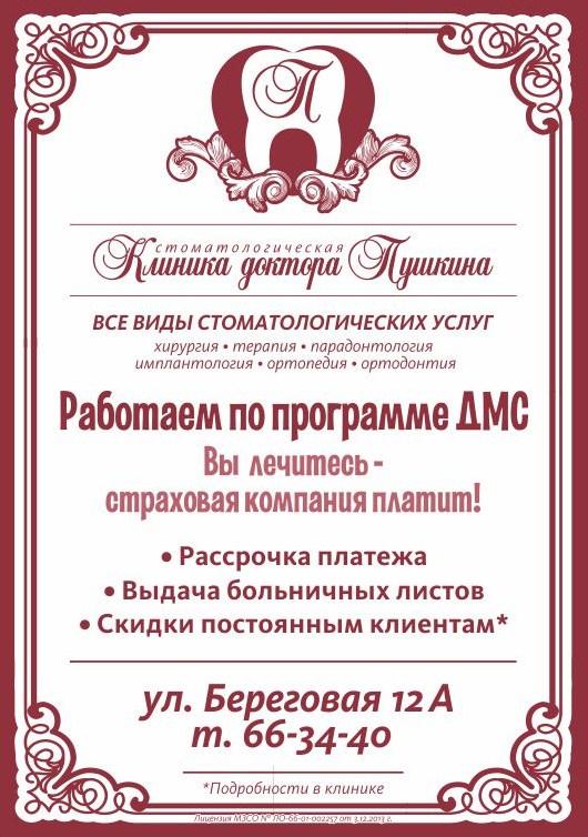 Плакат А3 формата для информирования работников предприятий Первоуральска об услугах стоматологической клиники