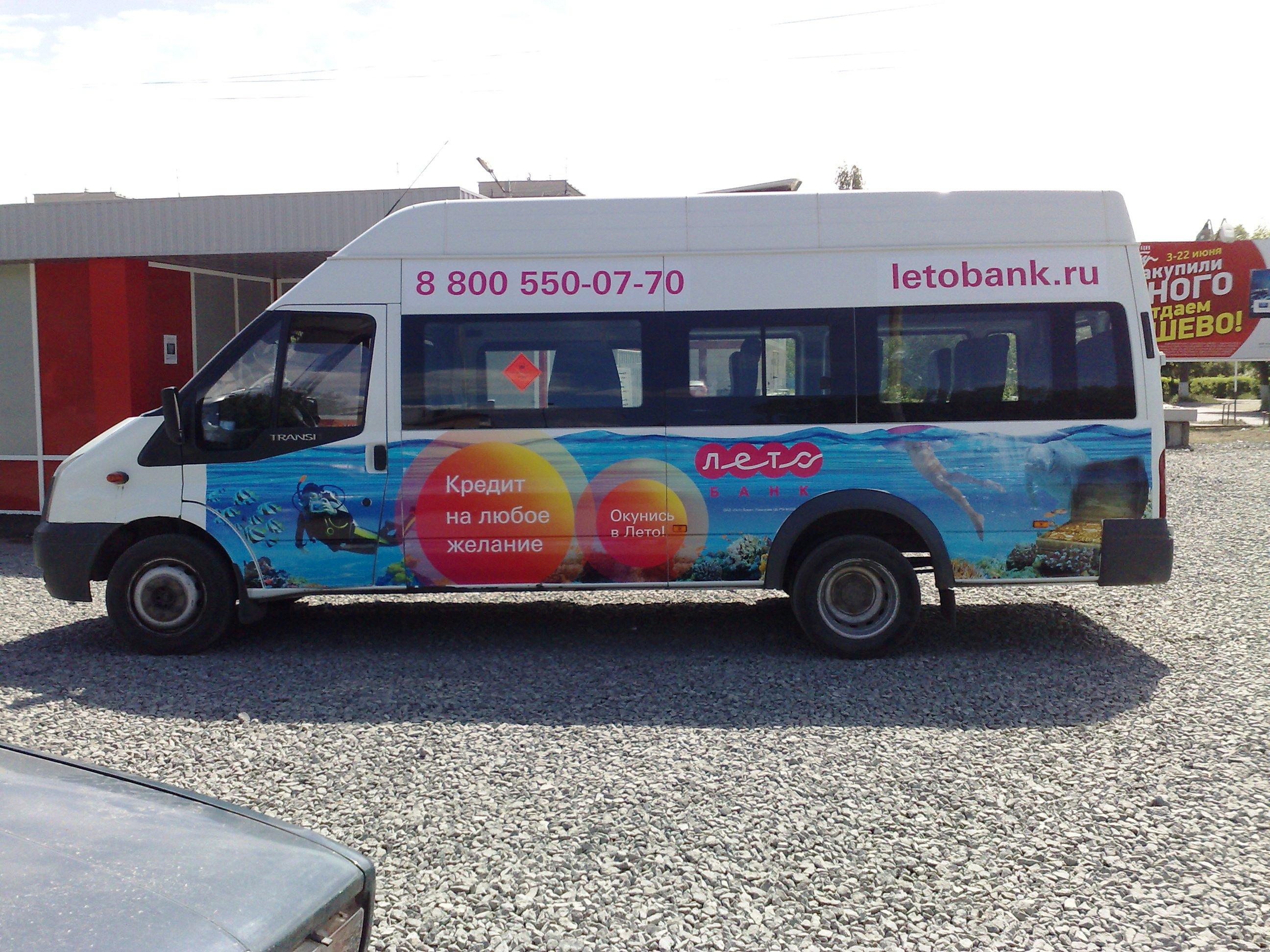 Как рекламировать автобус реклама ресторана на свадебных сайтах
